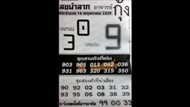 เลขเด็ด 16_5_59 เลขนำลาภ อาจารย์กุ้ง หวย งวดวันที่ 16 พฤษภาคม 2559