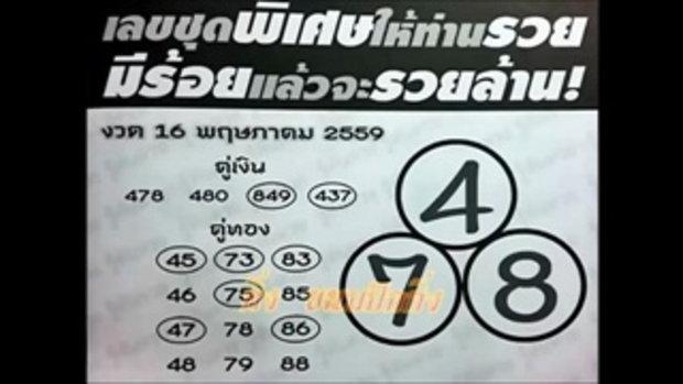 เลขเด็ด 16_5_59 คู่เงินคู่ทอง หวย งวดวันที่ 16 พฤษภาคม 2559