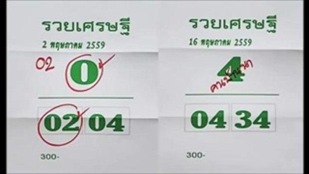 เลขเด็ด 16_5_59 รวยเศรษฐี หวย งวดวันที่ 16 พฤษภาคม 2559