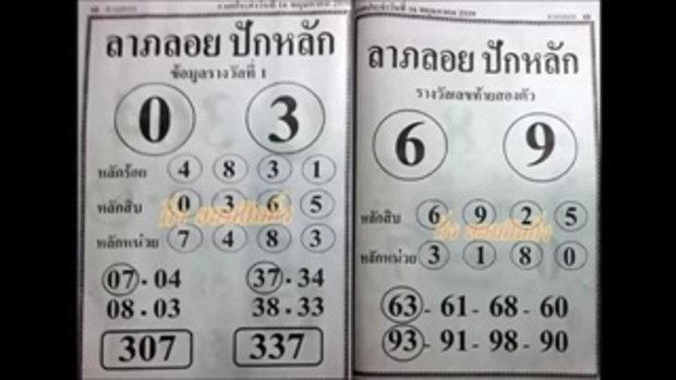 เลขเด็ด 16_5_59 ลาภลอยปักหลัก หวย งวดวันที่ 16 พฤษภาคม 2559