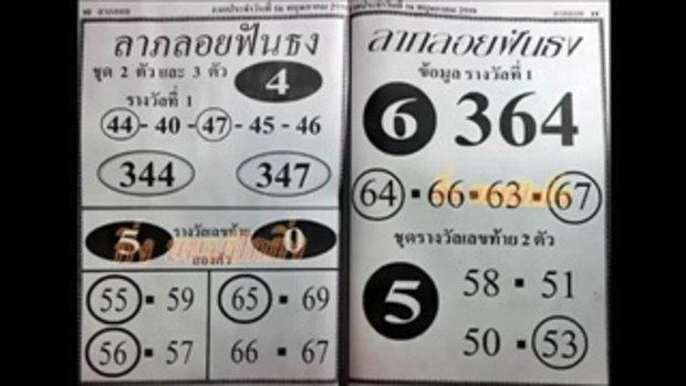 เลขเด็ด 16_5_59 ลาภลอยฟันธง หวย งวดวันที่ 16 พฤษภาคม 2559
