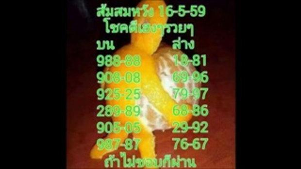 เลขเด็ด 16_5_59 ส้มสมหวัง หวย งวดวันที่ 16 พฤษภาคม 2559