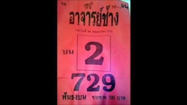 เลขเด็ด 16_5_59 อาจารย์ช้าง หวย งวดวันที่ 16 พฤษภาคม 2559