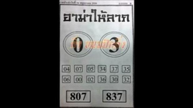 เลขเด็ด 16_5_59 อาม่าให้ลาภ หวย งวดวันที่ 16 พฤษภาคม 2559