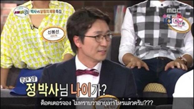 ID Hospital : มาทำความรู้จักกับคุณหมอจองซึงอิล ของรพ.ไอดี กันค่ะ