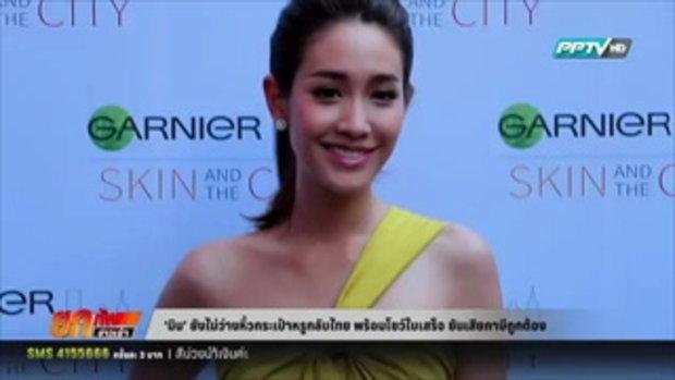 'มิน' ยังไม่ว่างหิ้วกระเป๋าหรูกลับไทย พร้อมโชว์ใบเสร็จ ยันเสียภาษีถูกต้อง