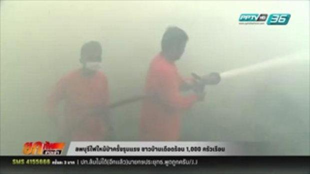 ลพบุรีไฟไหม้ป่าครั้งรุนแรง ชาวบ้านเดือดร้อน 1,000 ครัวเรือน