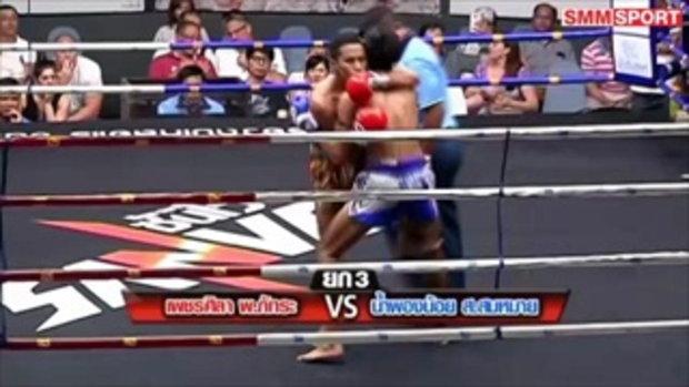 คู่มันส์ มวยไทย : เพชรศิลา พ.ภัทร vs น้ำพองน้อย ส.สมหมาย