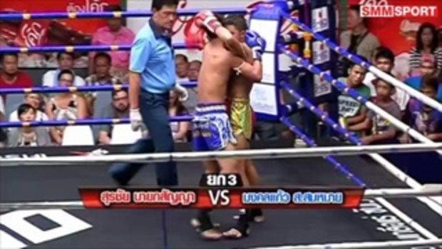 คู่มันส์ มวยไทย : สุรชัย นายกสัญญา vs มงคลแก้ว ส.สมหมาย