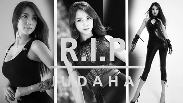 RIP จูดาฮา เรซควีนระดับท็อป ประสบอุบัติเหตุเสียชีวิต