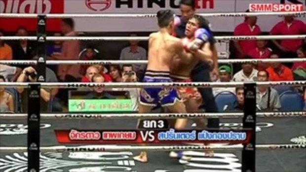คู่มันส์ มวยไทย : จักรดาว เทพเกษม vs สปริ้นเตอร์ แป๋งกองปราบ