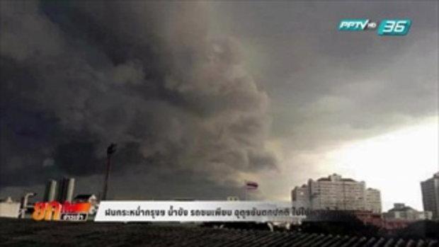 ฝนกระหน่ำกรุงฯ น้ำขัง รถชนเพียบ อุตุฯยันตกปกติ ไม่ใช่พายุไซโคลน