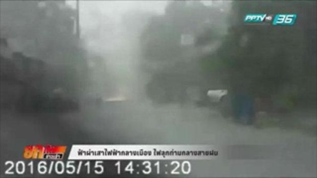 ฟ้าผ่าเสาไฟฟ้ากลางเมือง ไฟลุกท่ามกลางสายฝน