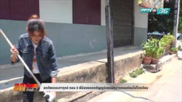 ยกทัพบรรเทาทุกข์  3 พี่น้องยอดกตัญญูช่วยแม่กวาดถนนก่อนไปโรงเรียน