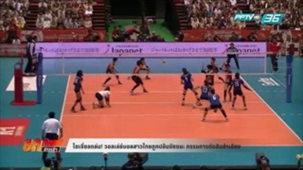 โซเชี่ยลถล่ม! วอลเล่ย์บอลสาวไทยถูกปล้นชัยชนะ กรรมการตัดสินลำเอียง