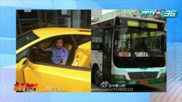 ชาวเน็ตจีนอึ้ง! คนขับรถเมล์ที่แท้เป็นหนุ่มไฮโซ ขับรถสปอร์ตหรู