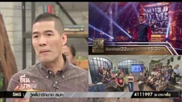 วู้ดดี้ กับงานใหม่ world war star Thailand สนุกสุดๆ