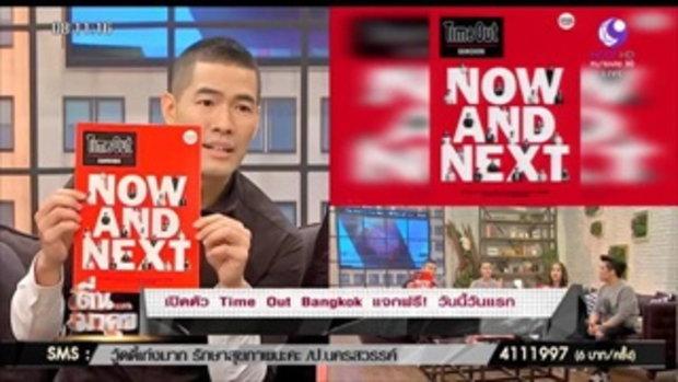 เปิดตัว Time Out Bangkok แจกฟรี! วันนี้วันแรก