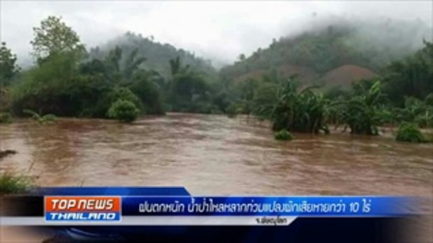 TOPNEWS THAILAND_19_05_59_1300
