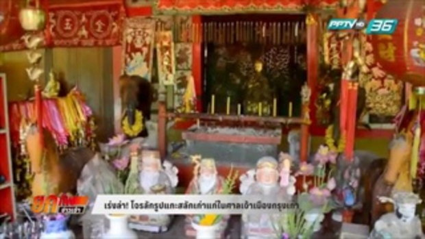 เร่งล่า! โจรลักรูปแกะสลักเก่าแก่ในศาลเจ้าเมืองกรุงเก่า
