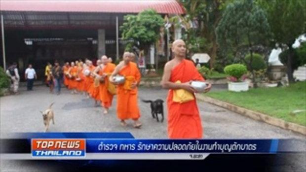 TOPNEWS THAILAND_20_05_59_1000
