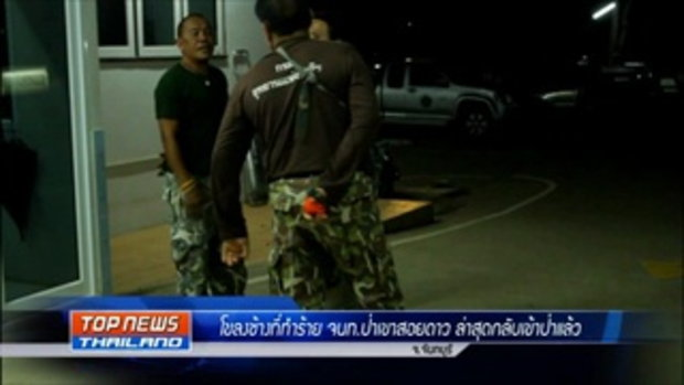 TOPNEWS THAILAND_20_05_59_1300