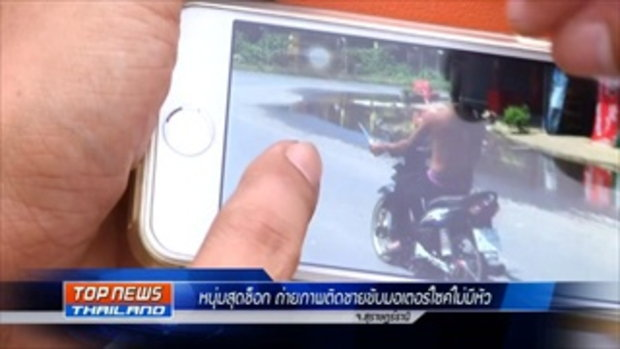 TOPNEWS_THAILAND_23_05_59_1300