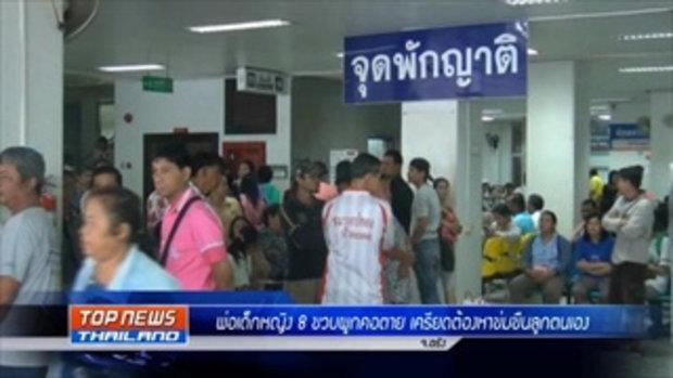 สรุปข่าว 13.00 น. กับ TOPNEWS_THAILAND - 24/05/59