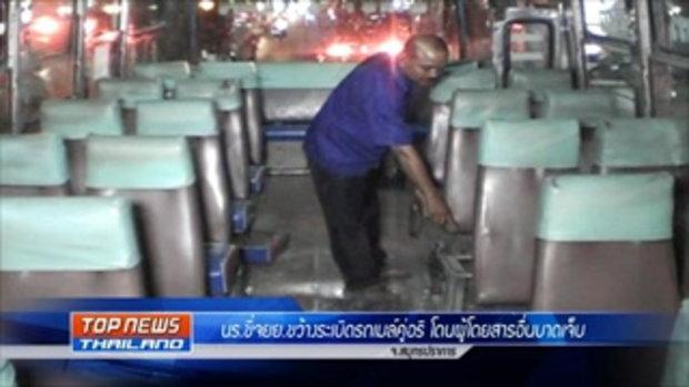 สรุปข่าว 10.00 น. กับ TOPNEWS_THAILAND - 24/05/59