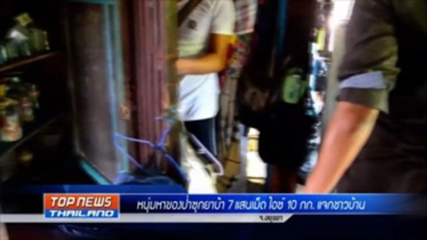 สรุปข่าว 10.00 น. กับ TOPNEWS_THAILAND - 25/05/59
