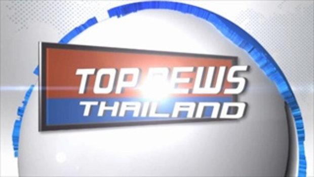 สรุปข่าว 15.00 น. กับ TOPNEWS_THAILAND - 25/05/59