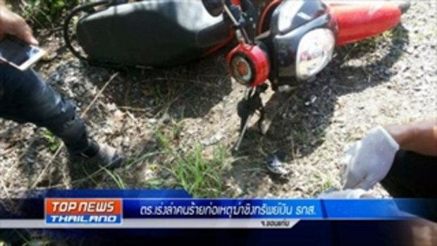 สรุปข่าว 1000 น. กับ TOPNEWS THAILAND_25_05_59_1000