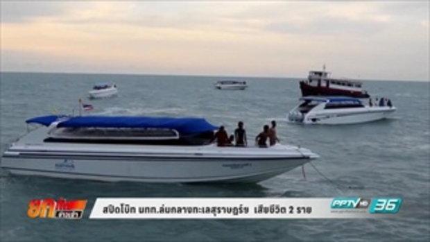 สปีดโบ๊ท นทท.ล่มกลางทะเลสุราษฎร์ฯ เสียชีวิต 2 ราย