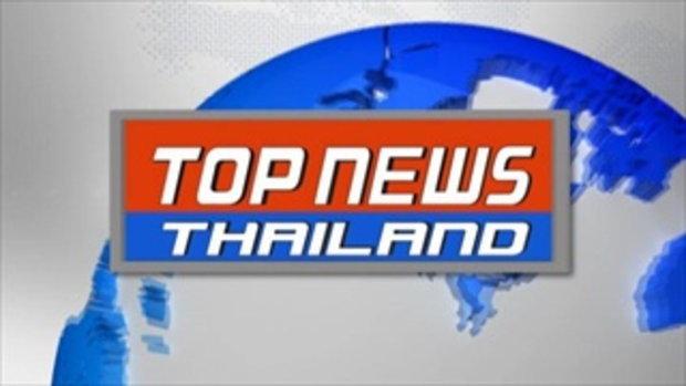 สรุปข่าว 10.00 น. กับ TOPNEWS_THAILAND_27_05_59_1000