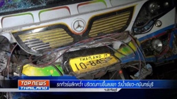 สรุปข่าว 10.00 น. กับ TOPNEWS THAILAND 30_05_59