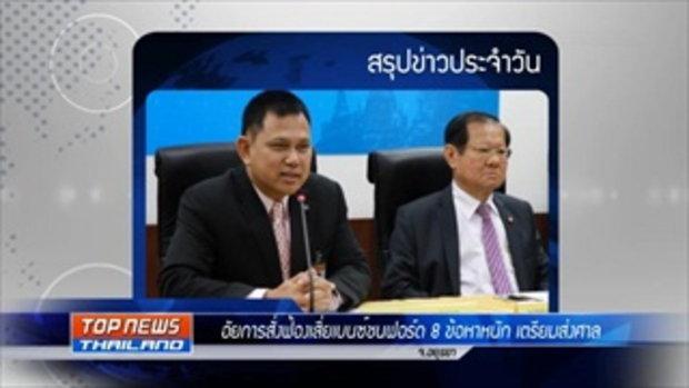 สรุปข่าวรอบวันกับ TOPNEWS THAILAND_27_05_59