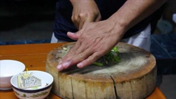 ครัวเชฟบร๊ะ - กุ้งแช่น้ำปลา วาซาบิ เซียมซี!! [Ep.36]