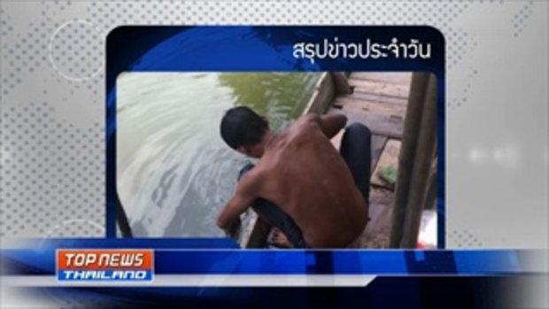 สรุปข่าวรอบวันกับ TOPNEWS THAILAND 30_05_59