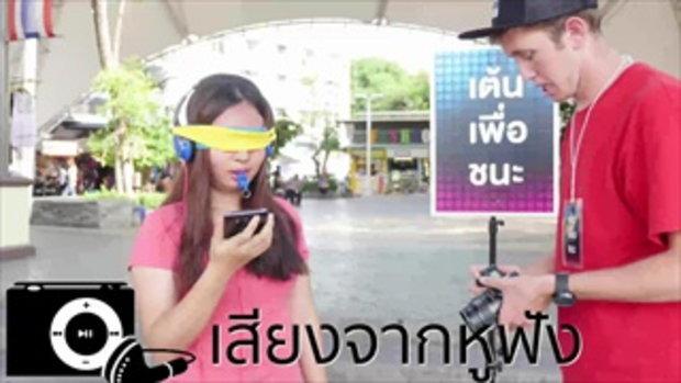 ฝรั่งแกล้งคนไทยขาแด๊นซ์ เต้นแรงลืมโลก!!