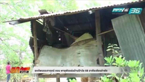 ยกทัพบรรเทาทุกข์  ตอน พายุพัดถล่มบ้านป้าวัย 68 อาศัยเพียงลำพัง