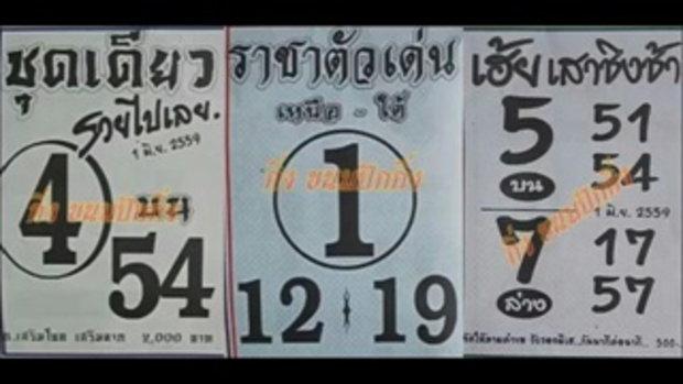 เลขเด็ด ชุดเดียว รวยไปเลย หวย งวดวันที่ 1 มิถุนายน 2559