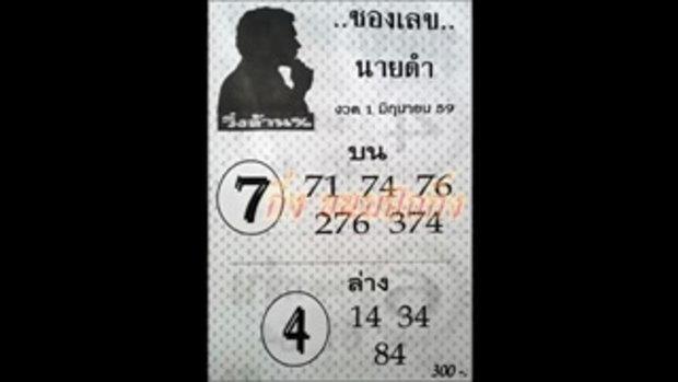 เลขเด็ด ซองเลขนายดำ หวย งวดวันที่ 1 มิถุนายน 2559