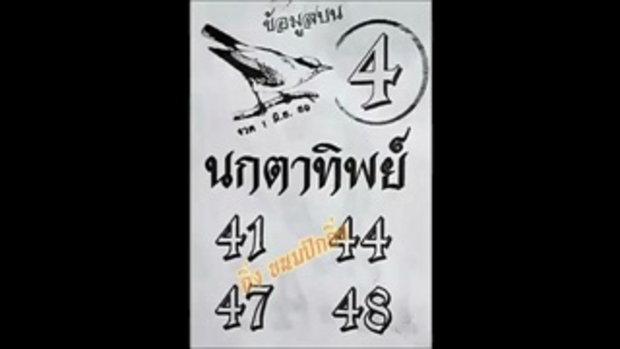 เลขเด็ด  นกตาทิพย์ หวย งวดวันที่ 1 มิถุนายน 2559