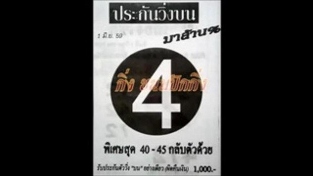 เลขเด็ด ประกันวิ่งบน หวย งวดวันที่ 1 มิถุนายน 2559