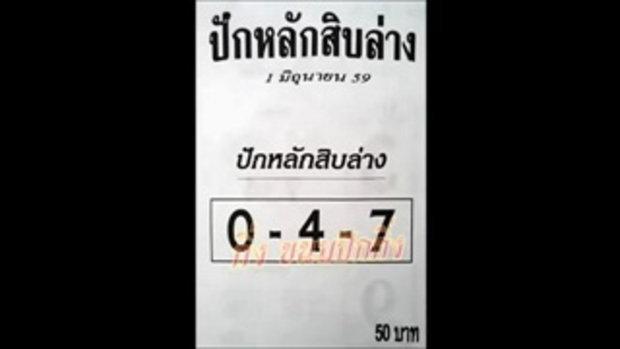 เลขเด็ด ปักหลักสิบล่าง หวย งวดวันที่ 1 มิถุนายน 2559