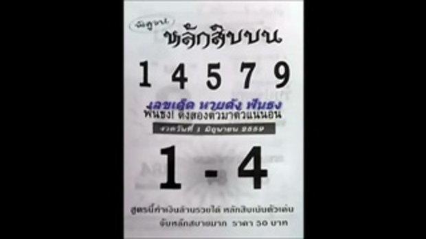 เลขเด็ด หลักสิบบน หวย งวดวันที่ 1 มิถุนายน 2559