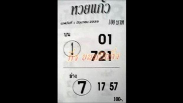 เลขเด็ด หวยแก้ว หวย งวดวันที่ 1 มิถุนายน 2559