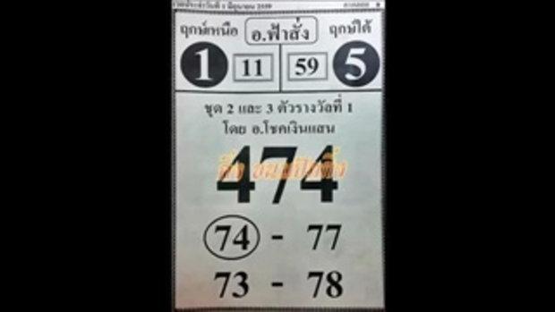 เลขเด็ด  อ.ฟ้าสั่ง หวย งวดวันที่ 1 มิถุนายน 2559