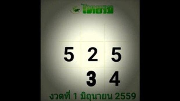 หวยไทยรัฐงวด 1 มิ.ย.2559 รีบดูด่วนก่อนใคร !!