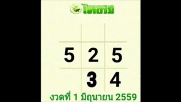 หวยไทยรัฐงวด 1 มิถุนายน 2559 รีบดูด่วนก่อนใคร !!